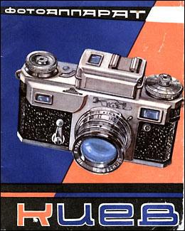 киев 19 инструкция по эксплуатации фотоаппарата